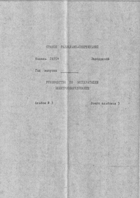 1б240п-6к схема компоновки станка   Схемы сборки: http://vlumile.ru/1b240p-6k-shema-komponovki-stanka/